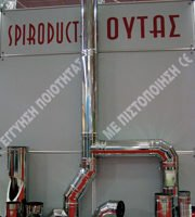 SPIRODUCT ΟΥΤΑΣ: Ολοκληρωμένα συστήματα απαγωγής καυσαερίων μονού και διπλού τοιχώματος