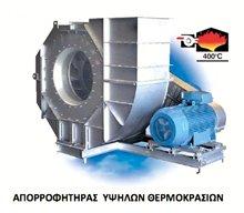 SIVAR: Πλήρης γκάμα προϊόντων  και συστημάτων εξαερισμού