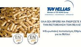 Η Ευρωπαϊκή πιστοποίηση ENplus για τα πέλλετ