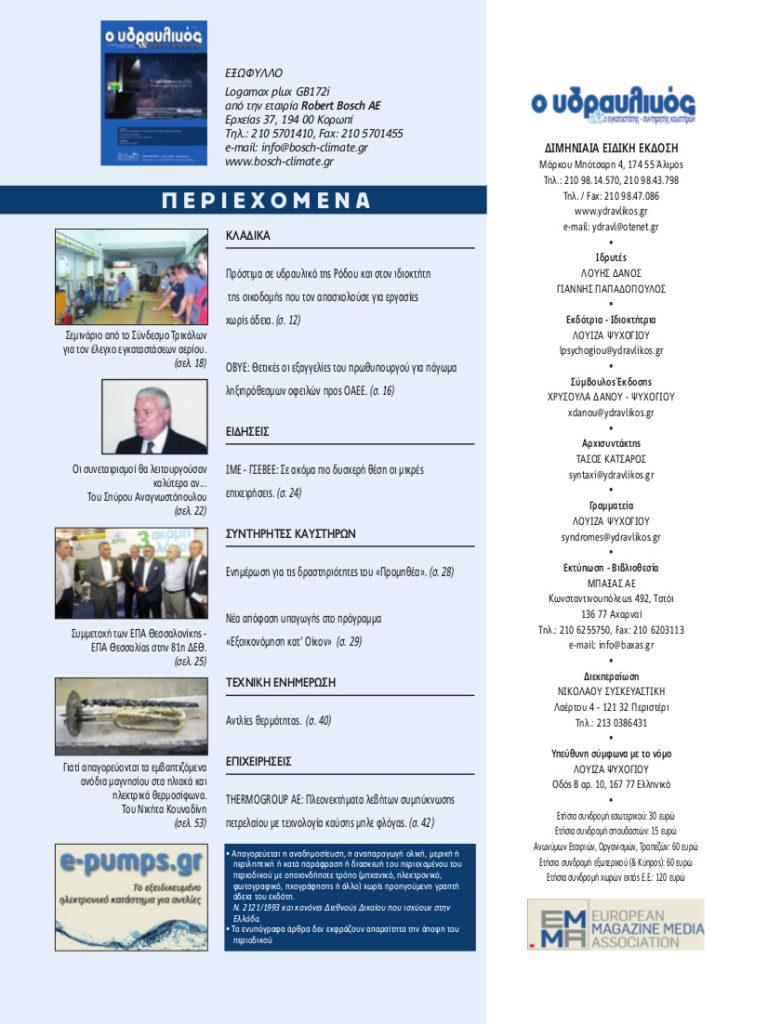 https://ydravlikos.gr/wp-content/uploads/2016/11/1487_lefki-768x1024.jpg