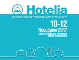 Από 10 έως 12 Νοεμβρίου 2017 στη ΔΕΘ η έκθεση HOTELIA