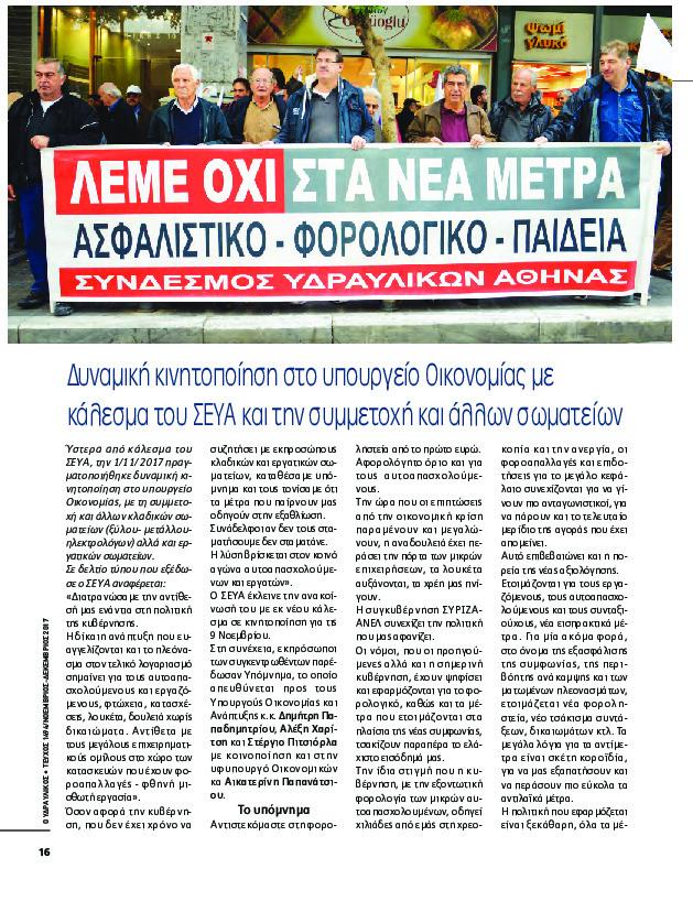 https://ydravlikos.gr/wp-content/uploads/2018/02/5a79b542a4106.jpg