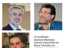 Υποψήφιοι συνάδελφοι στις εκλογές των Επιμελητηρίων όλης της χώρας