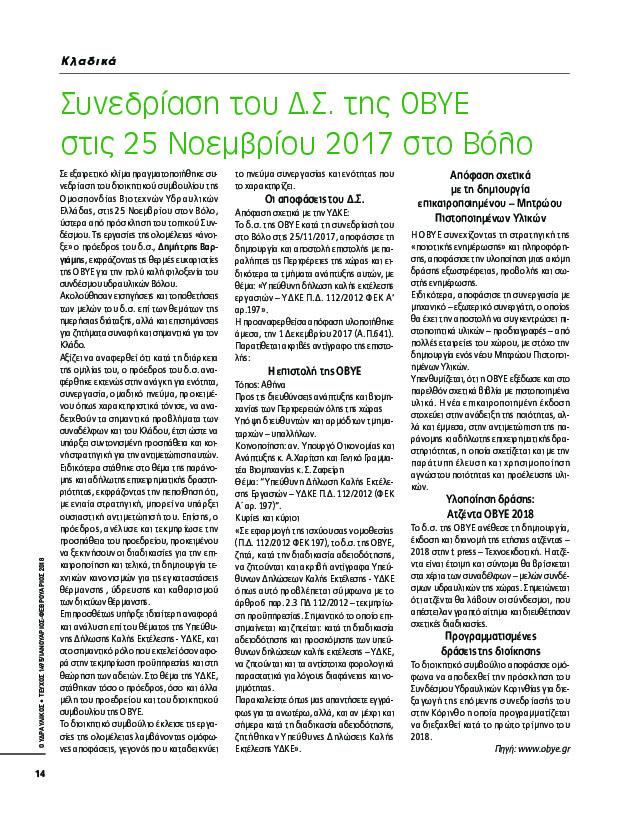 https://ydravlikos.gr/wp-content/uploads/2018/04/5ad9ca7871299.jpg