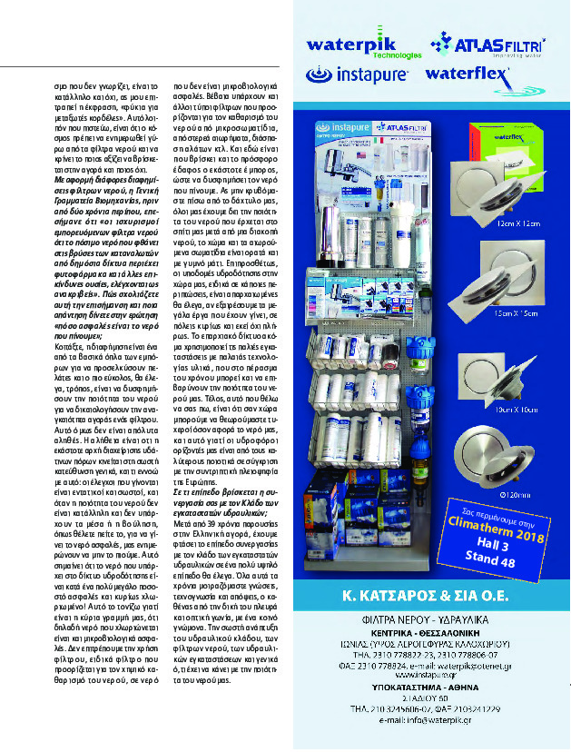 https://ydravlikos.gr/wp-content/uploads/2018/04/5ad9cadb260b2.jpg