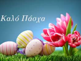 Καλό Πάσχα από τον «Υ»