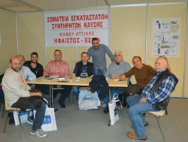 Η συμμετοχή του Κλάδου εγκαταστατών- συντηρητών κάυσης στην Climatherm 2018