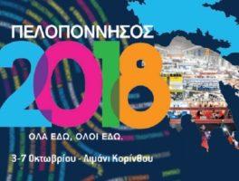 """Η """"υδρώ"""" Ν. Κορινθίας στην έκθεση Πελοπόνησσος 2018″ 3-7 Οκτωβρίου"""
