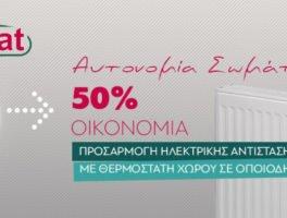 Σύστημα αυτονομίας θέρμανσης «Autoheat»: Σεμινάριο από την «Υφαντής ΑΕ-Climaland» και τον Σύνδεσμο Ιωαννίνων