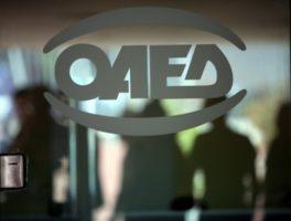Ξεκινά η υποβολή ηλεκτρονικών αιτήσεων στο πρόγραμμα επιχορήγησης εργοδοτών του ΟΑΕΔ