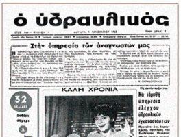 Ιανουάριος 1962 – Δεκέμβριος 2018: 1.500 τεύχη «υδραυλικός»