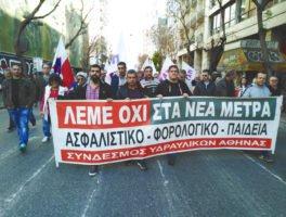 ΣΕΥΑ: Ο Σύνδεσμος θα παλεύει και θα υπερασπίζεται τα δικαιώματα των συναδέλφων