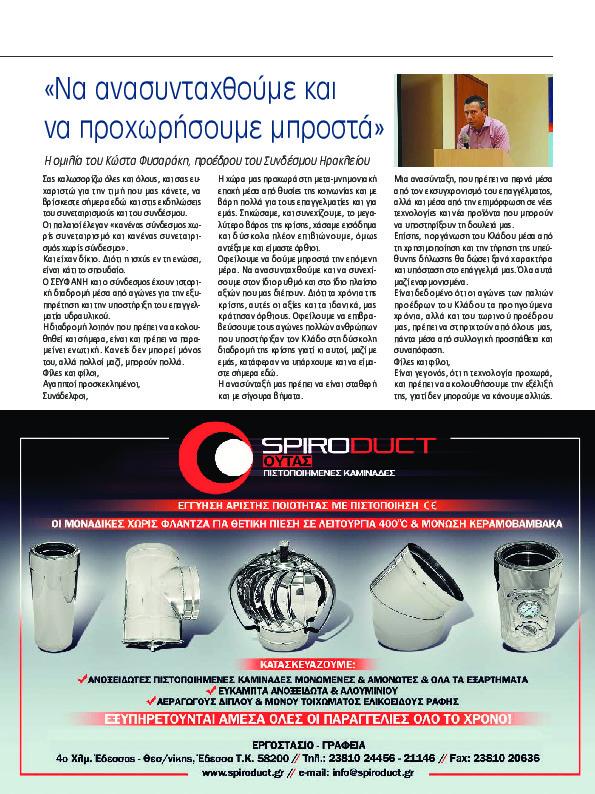 https://ydravlikos.gr/wp-content/uploads/2018/12/5c0545c387667.jpg