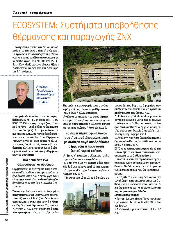 https://ydravlikos.gr/wp-content/uploads/2018/12/5c05462ec188d.jpg
