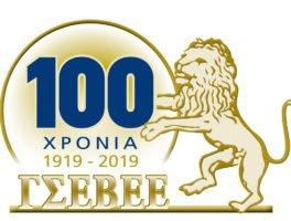 Παρουσίαση των δράσεων με αφορμή τα 100 χρόνια της ΓΣΕΒΕΕ