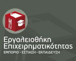 «Εργαλειοθήκη Επιχειρηματικότητας: Εμπόριο – Εστίαση – Εκπαίδευση»