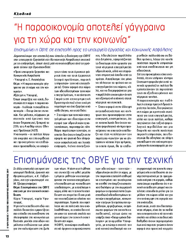 https://ydravlikos.gr/wp-content/uploads/2019/04/5ca219d3eb9d6.jpg
