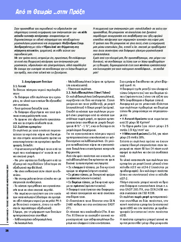 https://ydravlikos.gr/wp-content/uploads/2019/04/5ca219f7d94f6.jpg