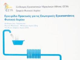 Eνημέρωση μαθητών του ΙΕΚ Αμπελοκήπων για το επάγγελμα του υδραυλικού από τον ΣΕΥΑ