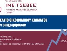 Έρευνα ΙΜΕ ΓΣΕΒΕΕ – Ιούλιος 2019 – Εξαμηνία αποτύπωση οικονομικού κλίματος στις μικρές επιχειρήσεις
