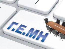Σε δημόσια ηλεκτρονική διαβούλευση το σχέδιο διατάξεων για το ΓΕΜΗ