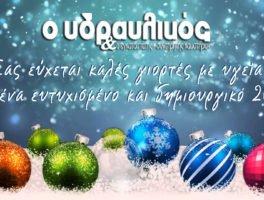 Τα γραφεία του «Υ» θα παραμείνουν κλειστά μέχρι τις 2 Ιανουαρίου. Καλές γιορτές!