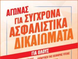 Νίκος Πετρόπουλος: Τα σχέδια της κυβέρνησης για το «νέο Ασφαλιστικό» δίνουν την χαριστική βολή σε όσα ασφαλιστικά δικαιώματα μας έχουν απομείνει