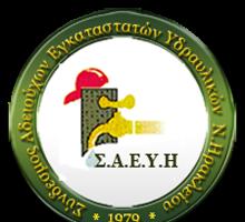 ΣΑΕΥΗ: Επιστολή για ένταξη του ΚΑΔ του επαγγέλματος στα μέτρα στήριξης