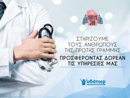 Υδάτωρ: Δωρεάν παροχή υπηρεσιών και προμηθειών στα νοσοκομεία της χώρας