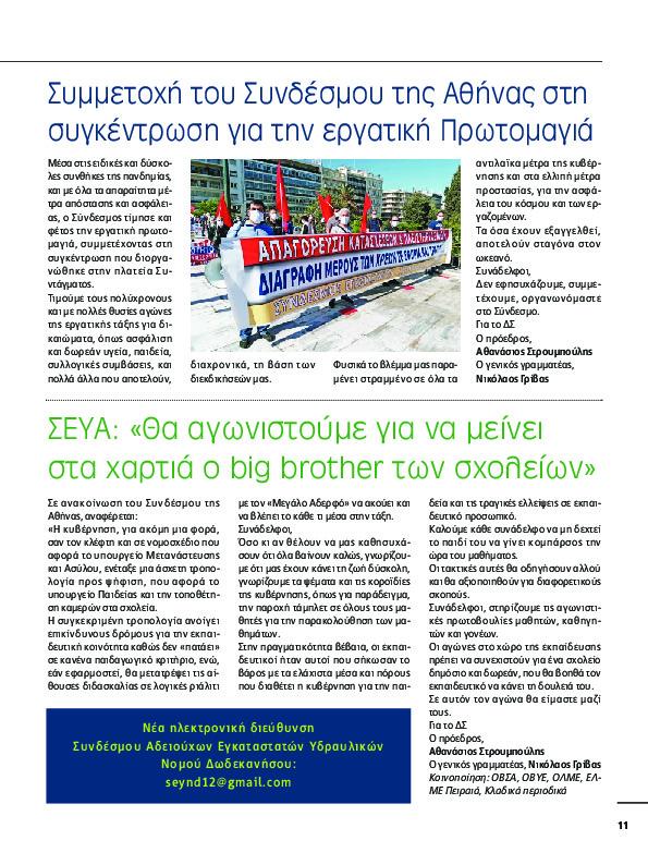 https://ydravlikos.gr/wp-content/uploads/2020/07/5f10456a549c2.jpg