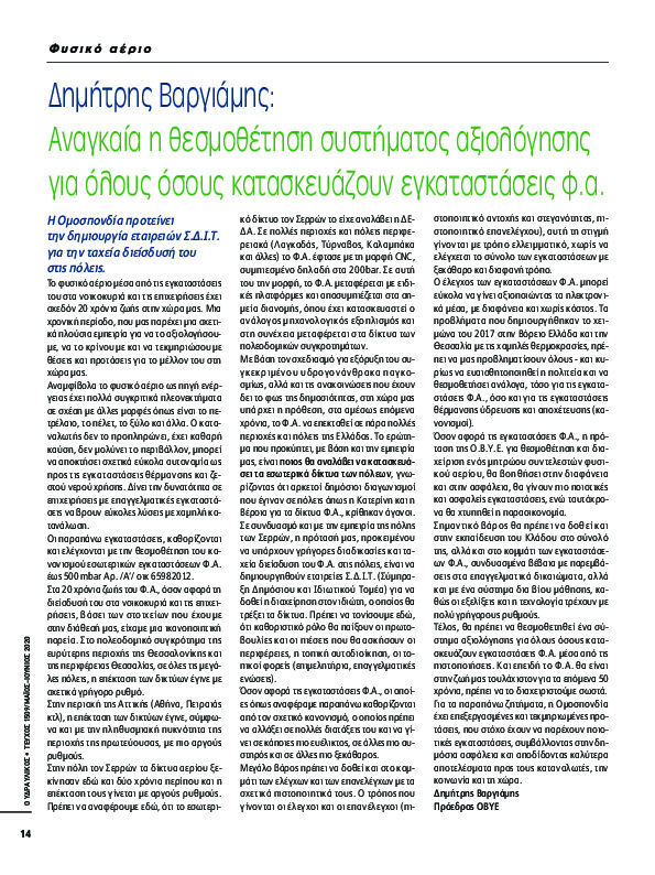 https://ydravlikos.gr/wp-content/uploads/2020/07/5f104596a4ba7.jpg