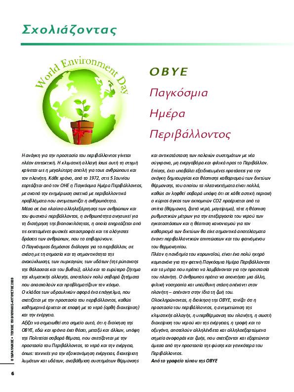 https://ydravlikos.gr/wp-content/uploads/2020/10/5f771c5034aaf.jpg
