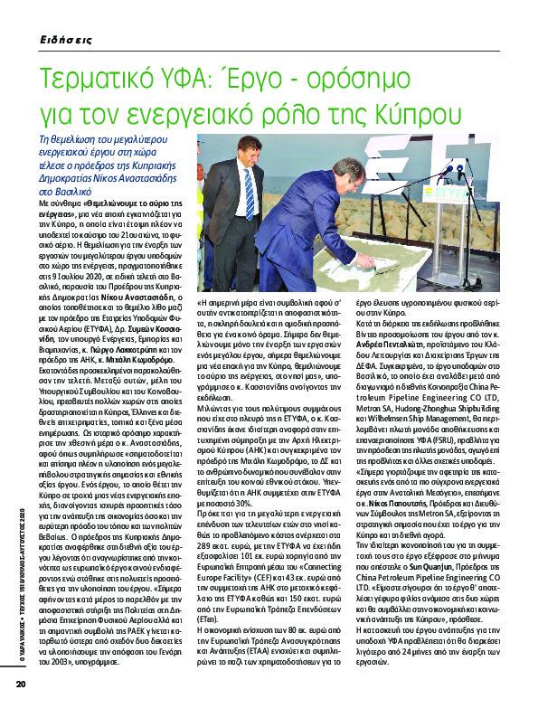 https://ydravlikos.gr/wp-content/uploads/2020/10/5f771d140424f.jpg