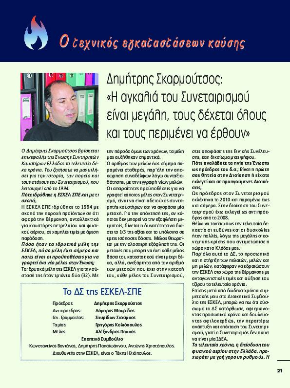 https://ydravlikos.gr/wp-content/uploads/2020/10/5f771d2094d9d.jpg
