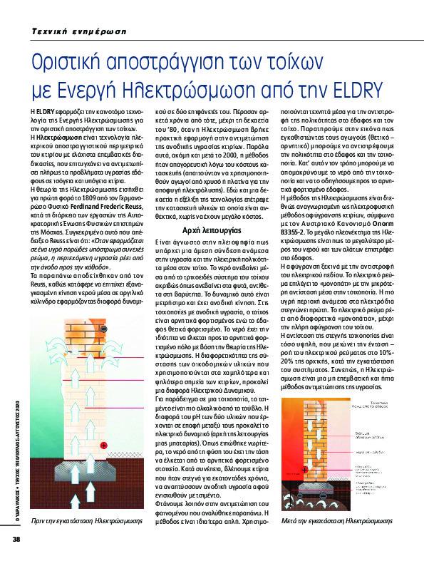https://ydravlikos.gr/wp-content/uploads/2020/10/5f771e0a76e32.jpg