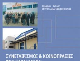 «Συνεταιρισμοί και κοινοπραξίες των υδραυλικών»