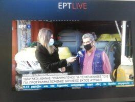 Δηλώσεις του προέδρου του Συνδέσμου της Αθήνας, Θανάση Στρουμπούλη στην ΕΡΤ1