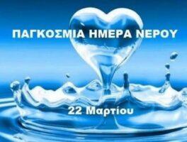 """OBYE: """"Εκτιμώντας το νερό – Παγκόσμια Ημέρα για το νερό 22 Μαρτίου"""""""
