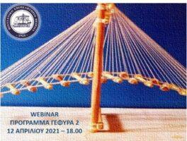 «Πρόγραμμα Γέφυρα 2»: Webinar για την στήριξη των μΜΕ από το BEΠ