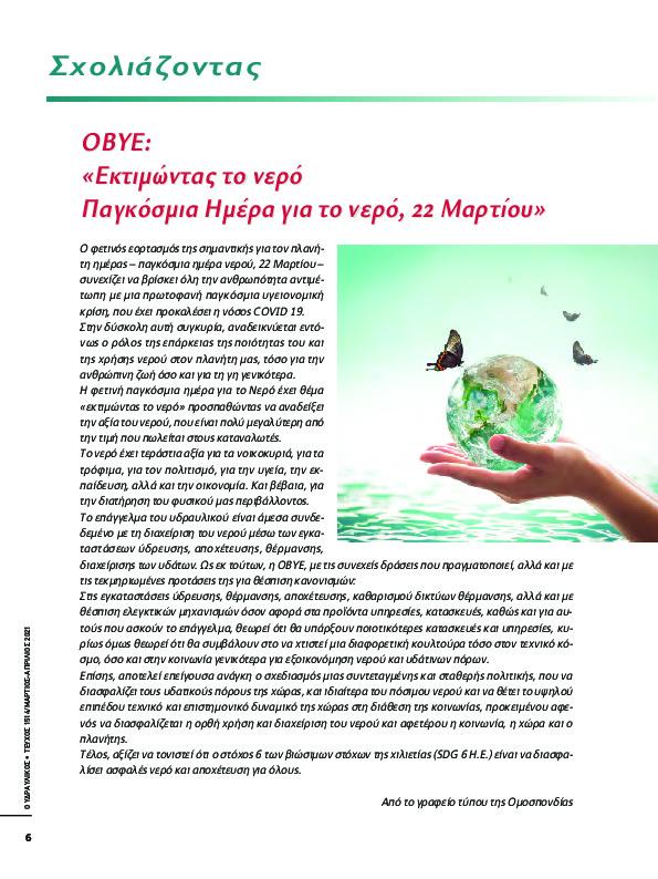 https://ydravlikos.gr/wp-content/uploads/2021/05/60af71fb9b8a5.jpg
