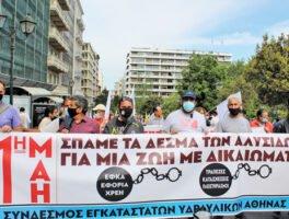 Συμμετοχή του Συνδέσμου Εγκαταστατών Υδραυλικών Αθήνας (ΣΕΥΑ) στον εορτασμό της Πρωτομαγιάς