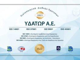 Με οδηγό την ποιότητα, νέες πιστοποιήσεις ISO για την Υδάτωρ!