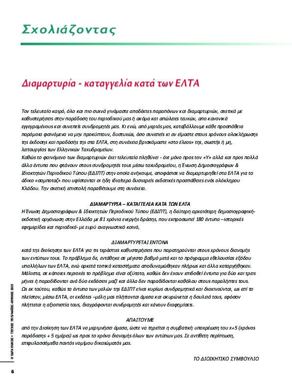 https://ydravlikos.gr/wp-content/uploads/2021/07/60f020052bf28.jpg