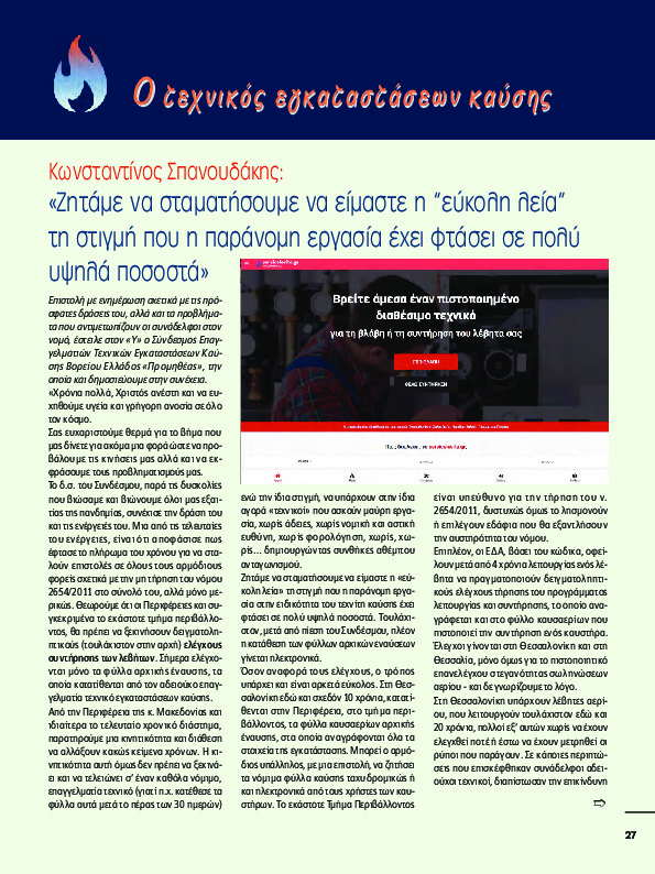 https://ydravlikos.gr/wp-content/uploads/2021/07/60f02114a2cae.jpg