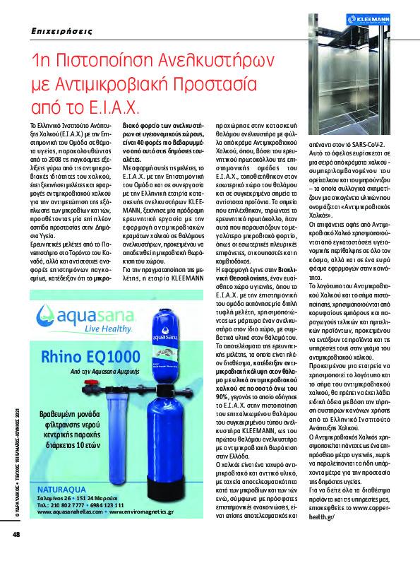 https://ydravlikos.gr/wp-content/uploads/2021/07/60f0222a6f02d.jpg