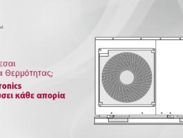 Η LG Electronics Hellas προσκαλεί τους καταναλωτές σε διαδικτυακή εκδήλωση λύνοντας κάθε απορία για τις αντλίες θερμότητας
